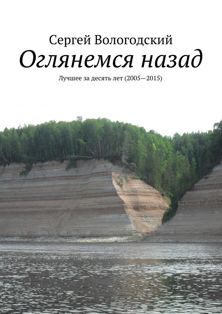 Сергей Вологодский Оглянемся назад коврик напольный vortex вологодский 20092