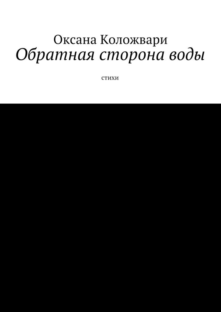 Оксана Коложвари Обратная сторонаводы. Стихи цена