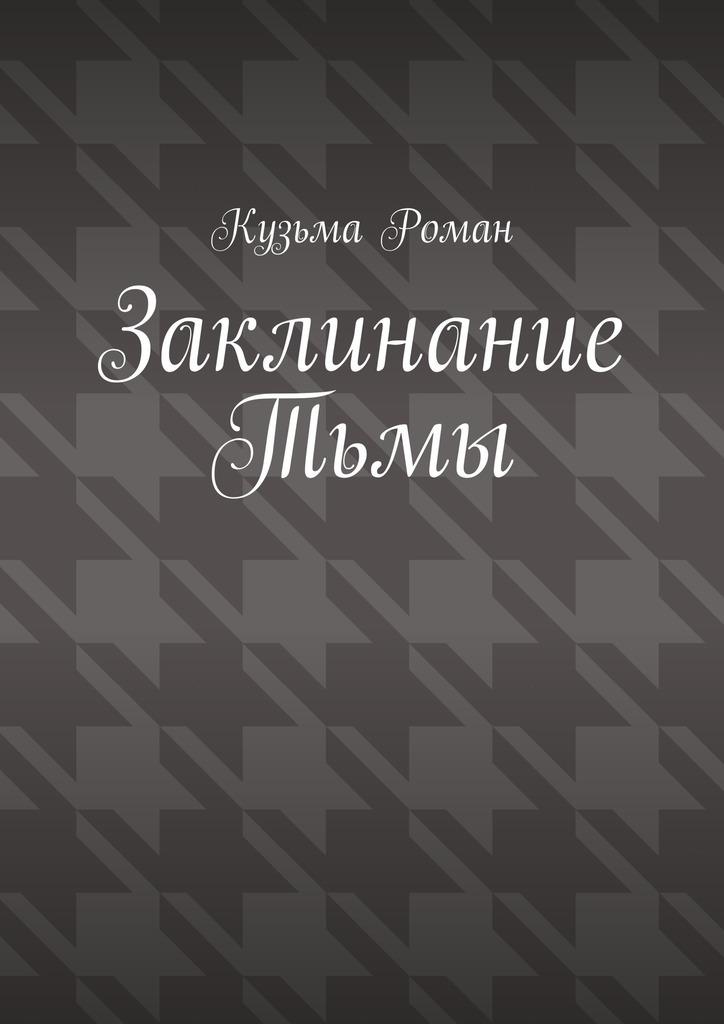 Кузьма Роман - Заклинание Тьмы