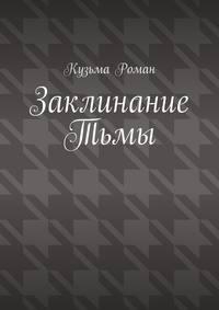 Роман, Кузьма  - Заклинание Тьмы