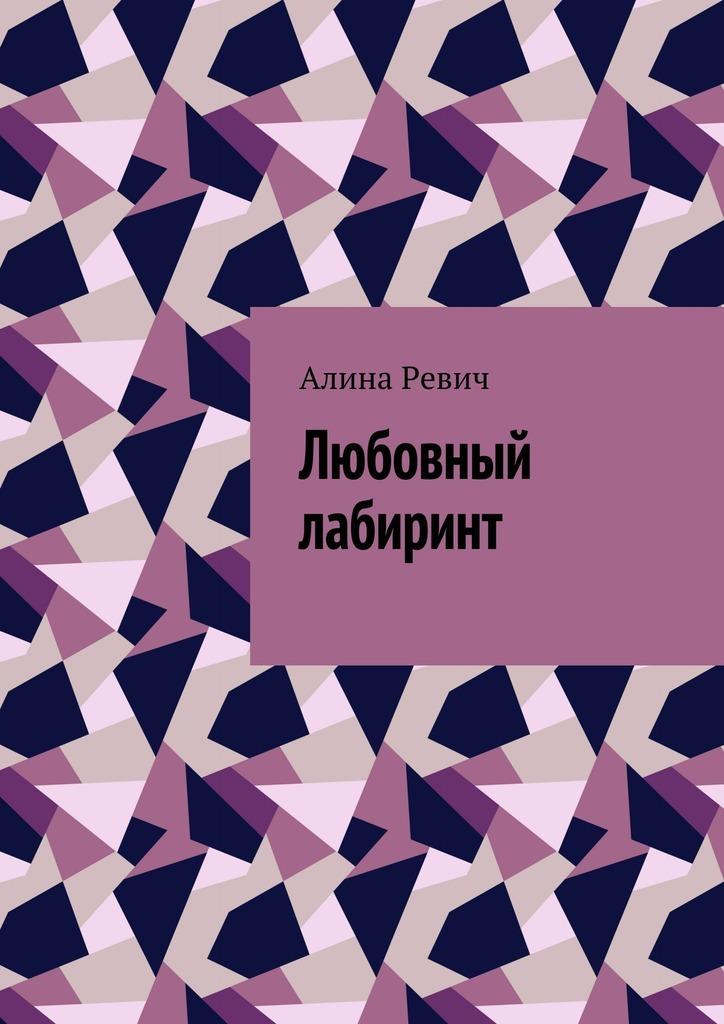 Алина Ревич Любовный лабиринт