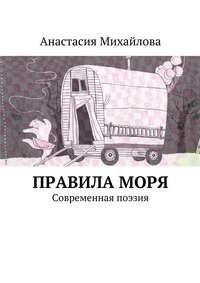 Михайлова, Анастасия  - Правиламоря. Современная поэзия