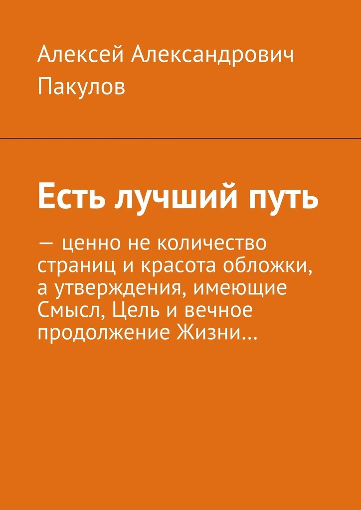 Алексей Александрович Пакулов Есть лучший путь алексей александрович пакулов есть лучший путь