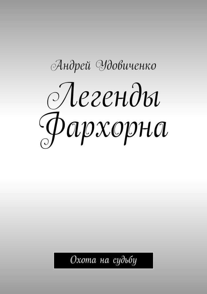 Андрей Удовиченко бесплатно