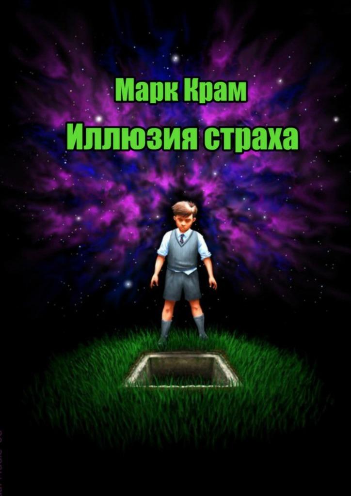 Марк Крам - Иллюзия страха