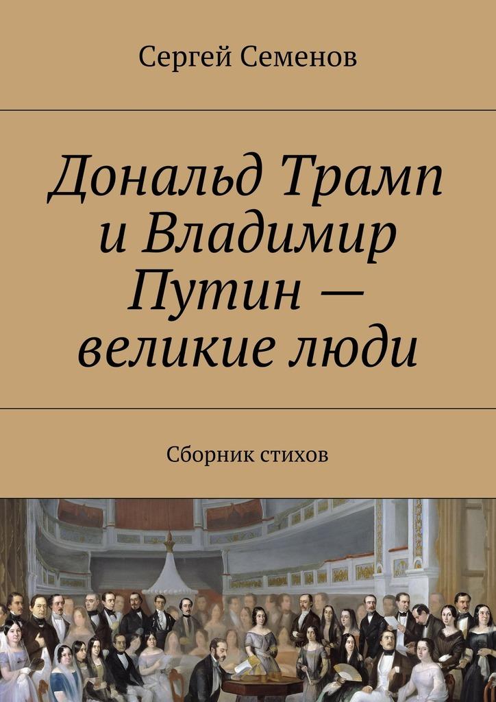 Дональд Трамп и Владимир Путин – великие люди. Сборник стихов
