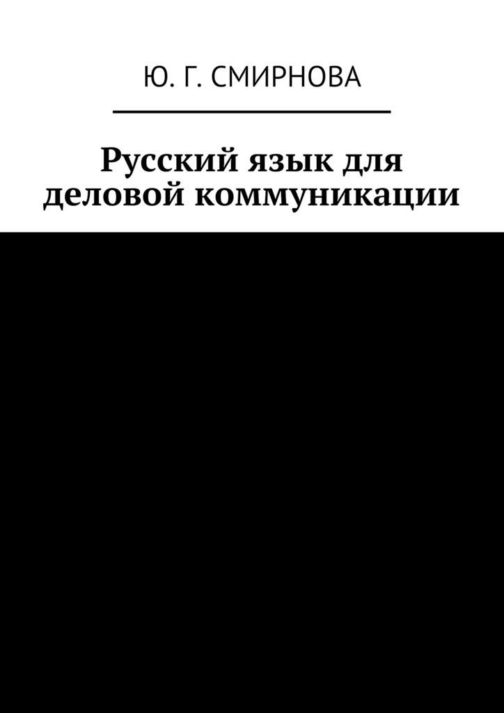 Ю. Г. Смирнова Русский язык для деловой коммуникации к буркеева деловой английский язык