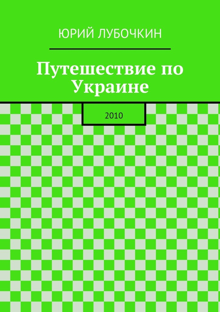 Юрий Лубочкин Путешествие по Украине. 2010 ламинатор холодный в украине