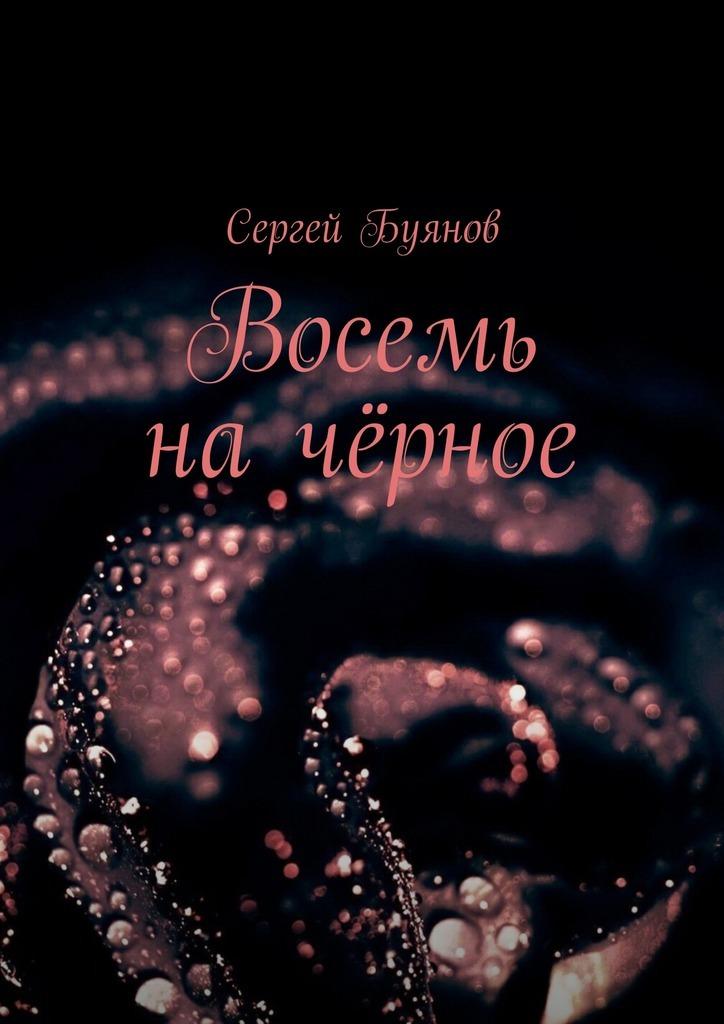 Сергей Владимирович Буянов Восемь начёрное как помочь больному человеку