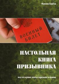 Берёза, Максим  - Настольная книга призывника. Все, что нужно знать опризыве вармию