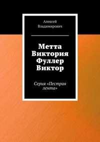 Владимирович, Алексей  - Метта Виктория Фуллер Виктор. Серия «Пестрая лента»