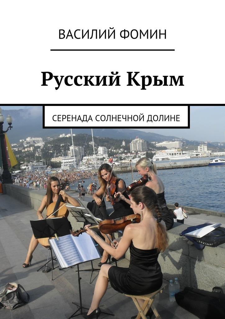 Русский Крым. Серенада Солнечной долине ( Василий Фомин  )
