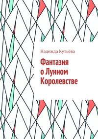 Надежда Кутьёва - Фантазия оЛунном Королевстве