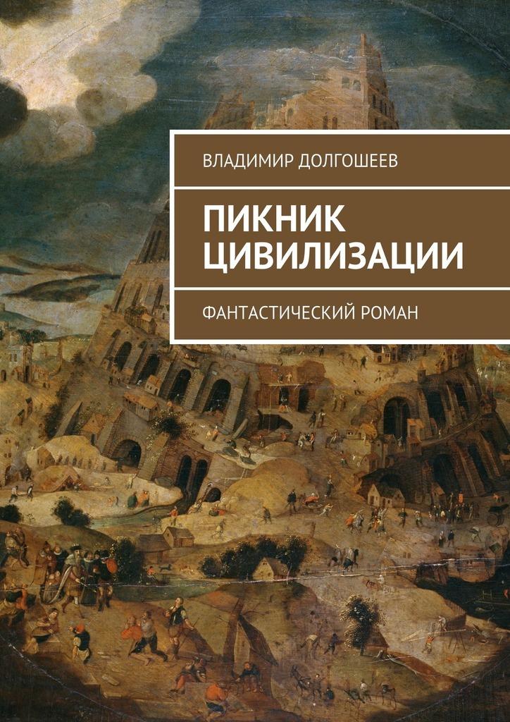 Владимир Долгошеев - Пикник цивилизации. Фантастический роман