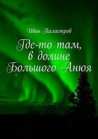 Паластров, Иван  - Где-то там, вдолине БольшогоАнюя