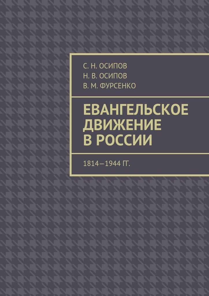 занимательное описание в книге С. Н. Осипов