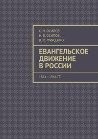 Осипов, С. Н.  - Евангельское движение вРоссии. 1814—1944гг.