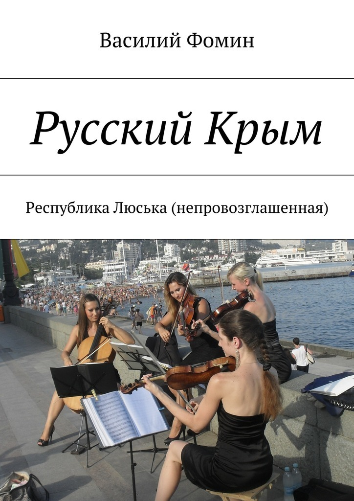 Русский Крым. Республика Люська (непровозглашенная) ( Василий Фомин  )