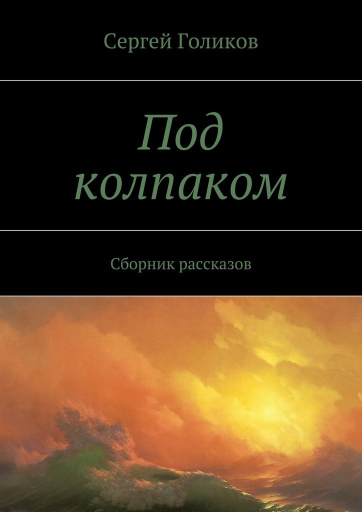 Сергей Голиков Под колпаком. Сборник рассказов сергей майдуков родная кровь