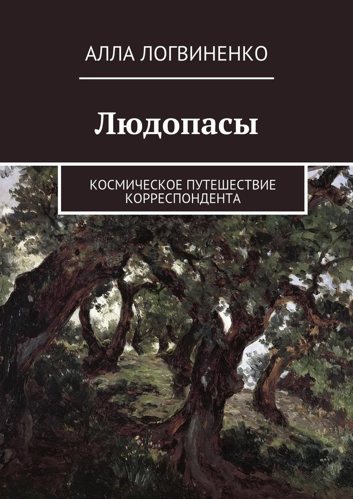 Алла Логвиненко бесплатно
