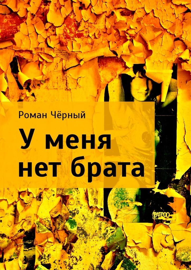 Роман Чёрный - Уменя нет брата