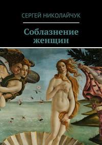 Николайчук, Сергей  - Соблазнение женщин