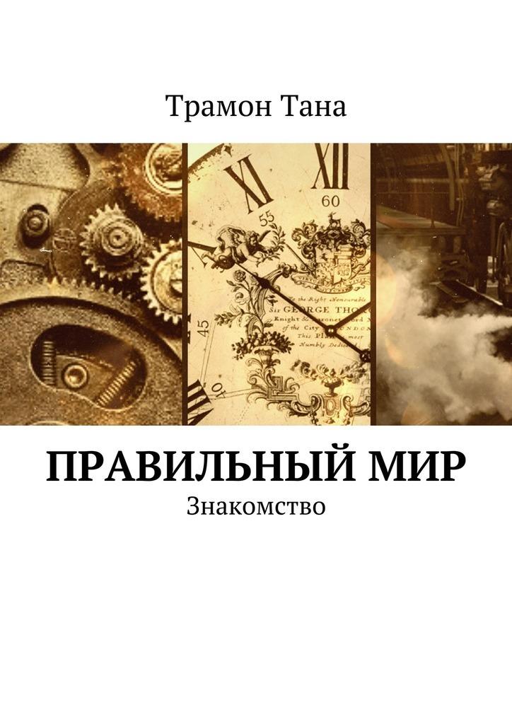 Обложка книги Правильныймир. Знакомство, автор Тана, Трамон