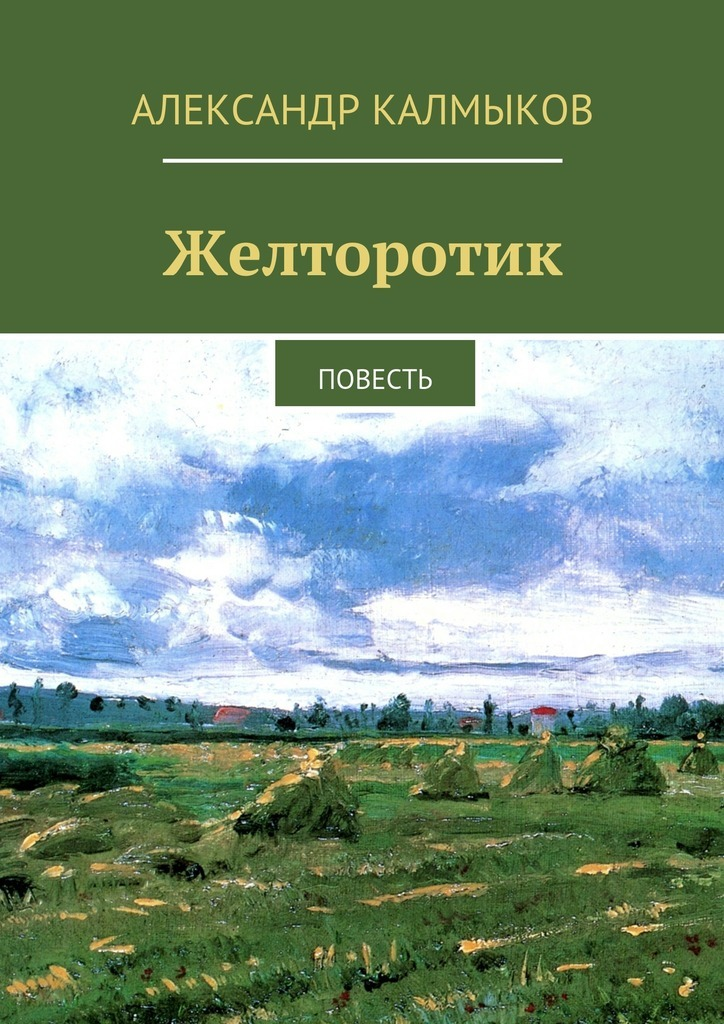 Александр Иванович Калмыков Желторотик. Повесть власов александр иванович сонеты