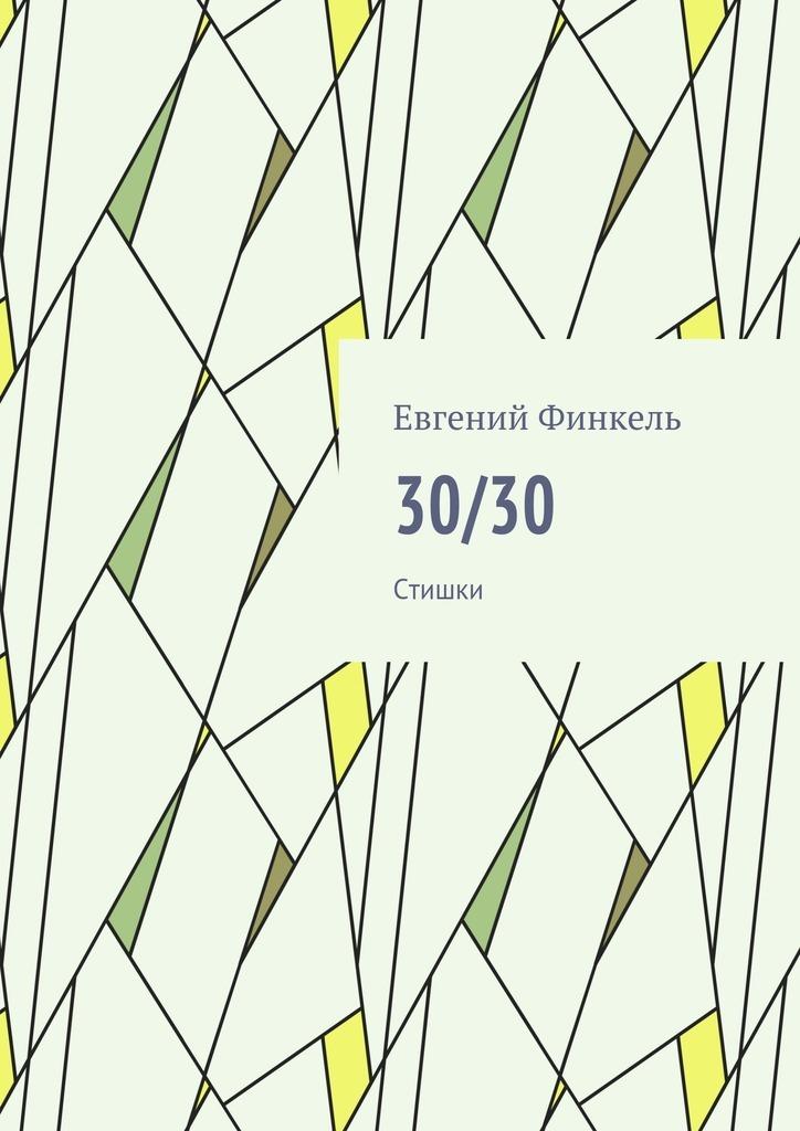 Евгений Финкель 30/30. Стишки