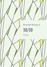 Финкель, Евгений  - 30/30. Стишки