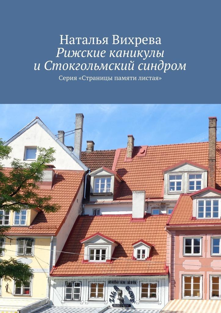 захватывающий сюжет в книге Наталья Вихрева