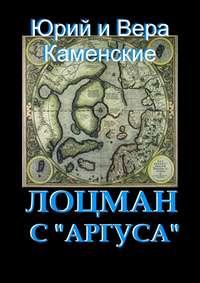 Каменский, Юрий  - Лоцман с «Аргуса». Отсоздателей «Витязя специального назначения»