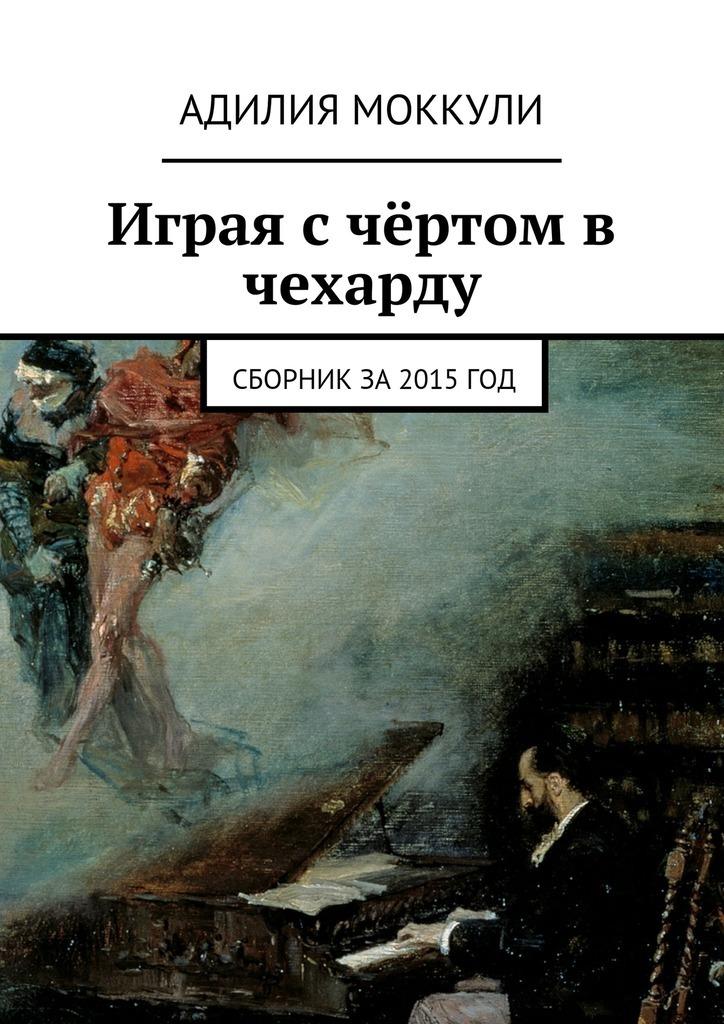 Адилия Моккули Играя с чёртом в чехарду. Сборник за 2015 год залито асфальтом
