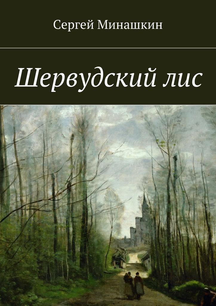 Сергей Минашкин бесплатно