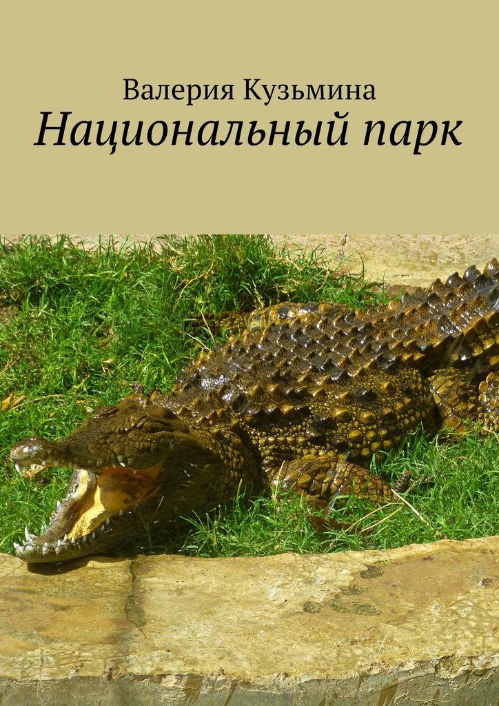 Валерия Кузьмина Национальный парк возвращение в мэнсфилд парк