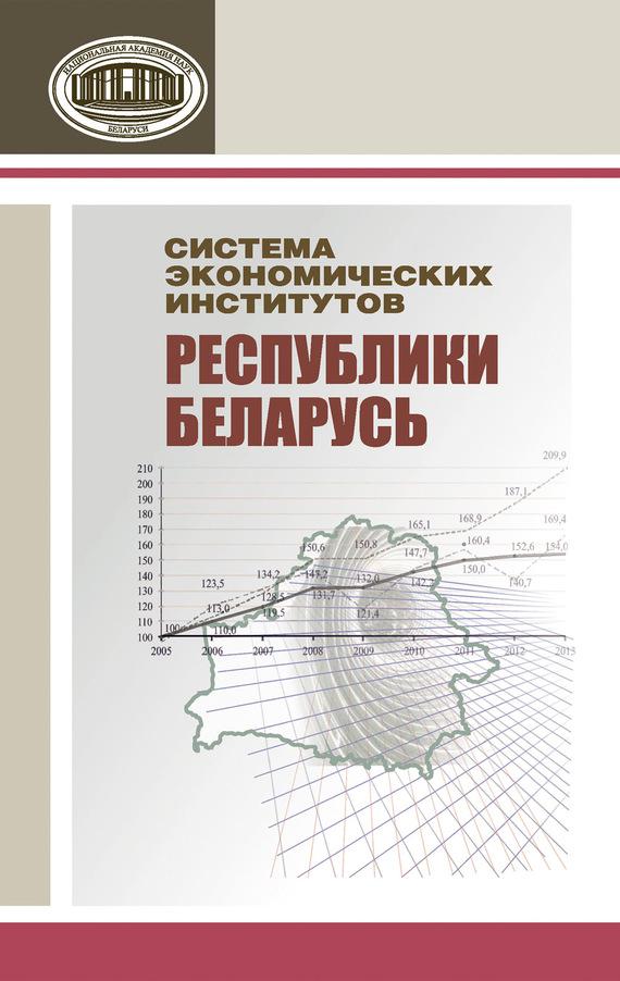 Коллектив авторов Система экономических институтов Республики Беларусь