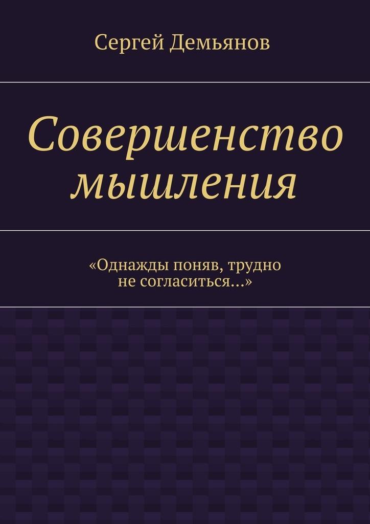 Сергей Демьянов Совершенство мышления сюрпризы фнаф