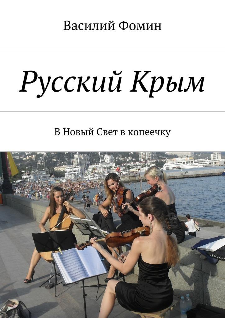 Русский Крым. В Новый Свет в копеечку ( Василий Фомин  )