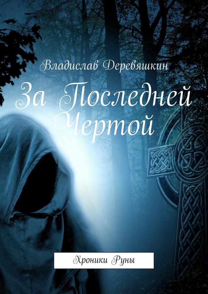 Владислав Деревяшкин За Последней Чертой. ХроникиРуны