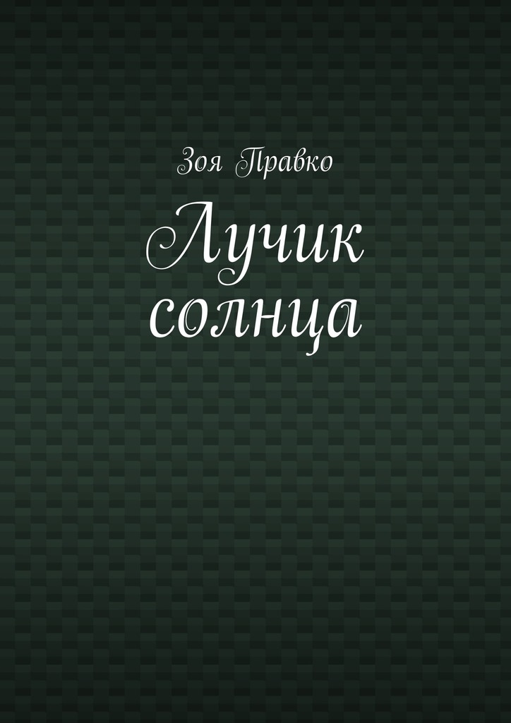 Обложка книги Лучик солнца, автор Правко, Зоя Владимировна