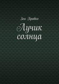 Правко, Зоя Владимировна  - Лучик солнца
