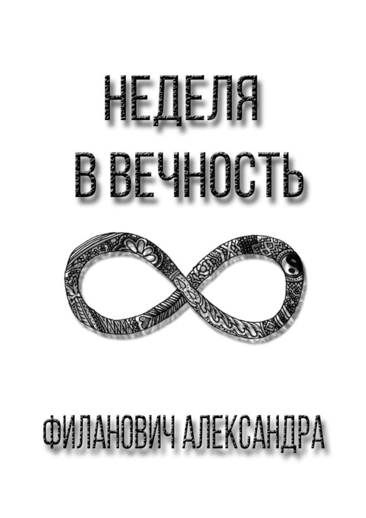Александра Филанович бесплатно