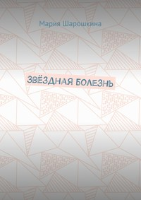 Шарошкина, Мария  - Звёздная болезнь