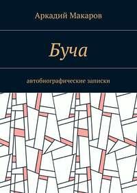 Макаров, Аркадий  - Буча. Автобиографические записки