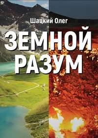 Шацкий, Олег  - Земной разум