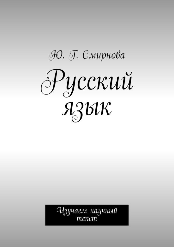 Ю. Г. Смирнова Русский язык. Изучаем научный текст б ю норман русский язык в задачах и ответах