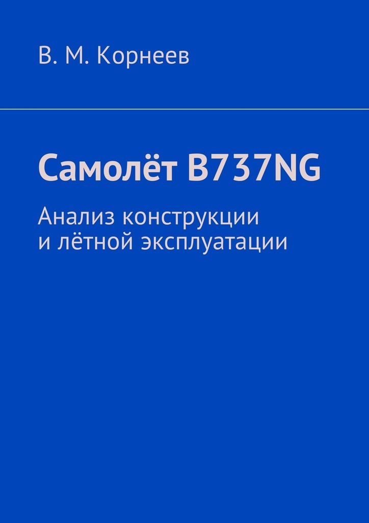 В. М. Корнеев Самолёт B737NG. Анализ конструкции илётной эксплуатации декор для дома beautiful d sh ng b i