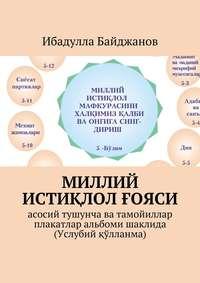 Байджанов, Ибадулла Самандарович  - Миллий истиқлол ғояси. Асосий тушунча ва тамойиллар плакатлар альбоми шаклида (Услубий қўлланма)