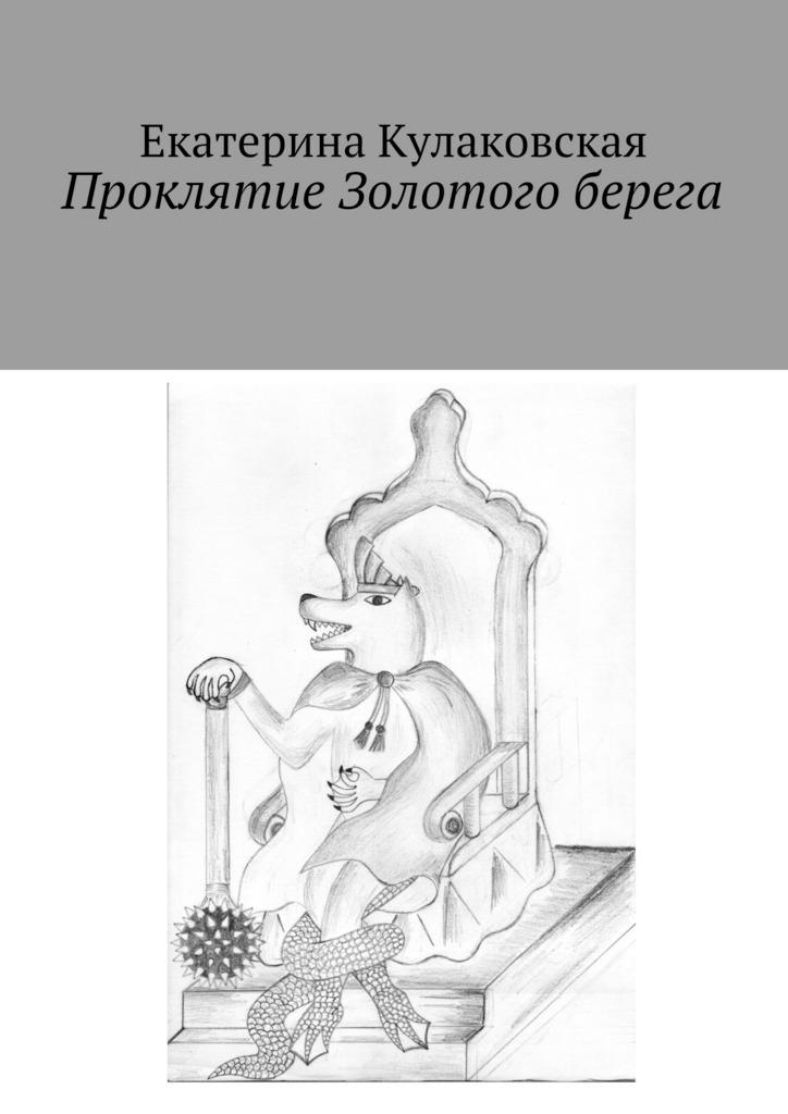 Екатерина Кулаковская бесплатно