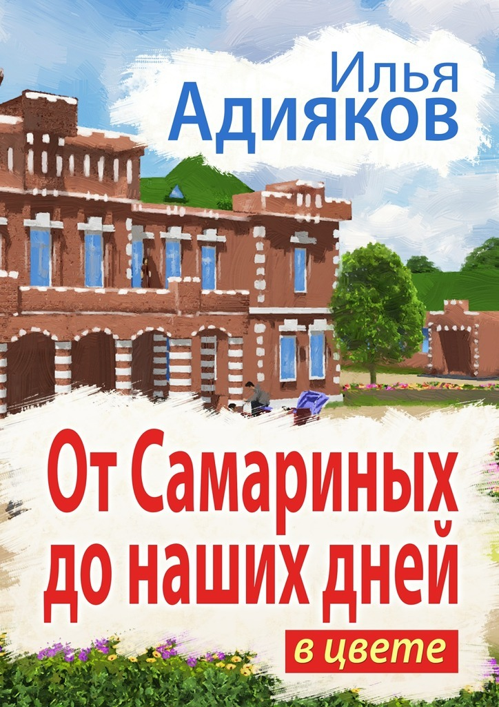 Илья Адияков От Самариных донаших дней. В цвете